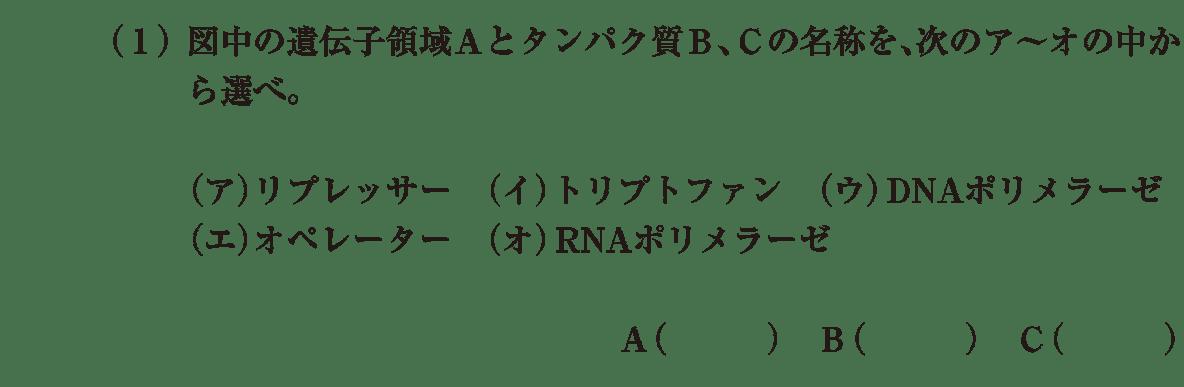 高校 生物 遺伝16 演習2 演習2(1)