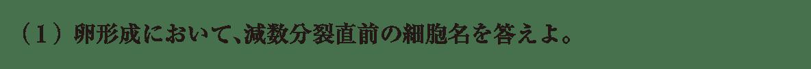 高校 生物 生殖10 練習 練習(1)