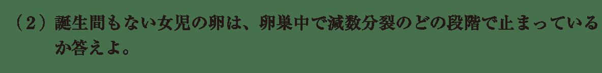 高校 生物 生殖10 練習 練習(2)