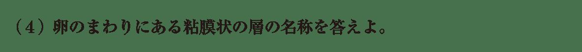 高校 生物 生殖10 練習 練習(4)