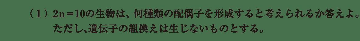 高校 生物 生殖11 演習1 演習1(1)