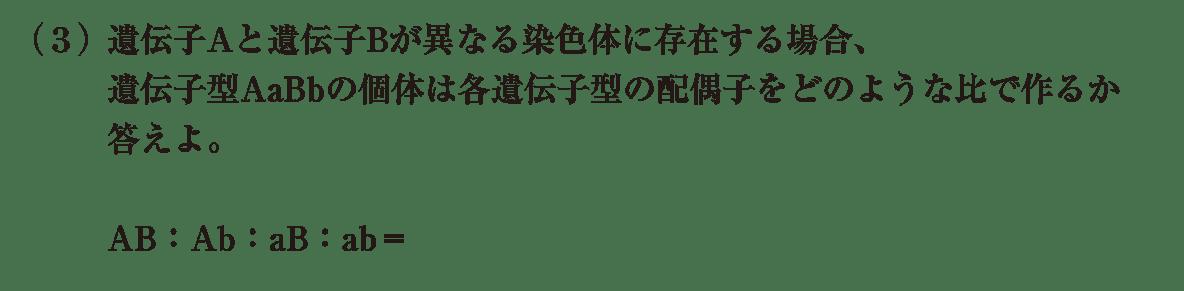 高校 生物 生殖6 練習 練習(3)