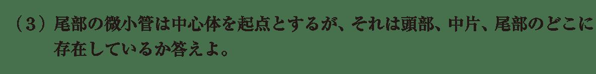 高校 生物 生殖9 練習 練習(3)