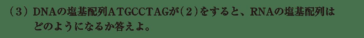 高校 生物基礎 遺伝子6 練習(3)