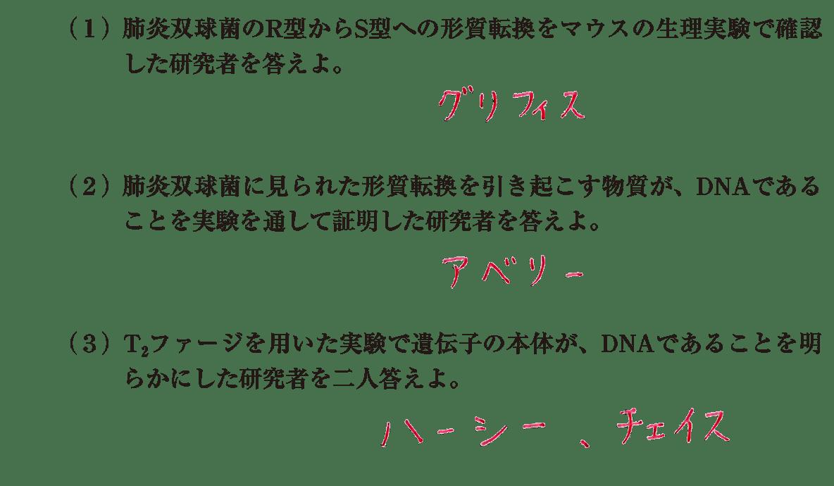 高校 生物基礎 遺伝子9 演習1 答え全部