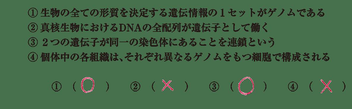 高校 生物基礎 遺伝子30 演習2 答え全部