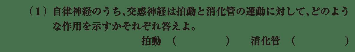 高校 生物基礎 体内環境の維持48 演習1 (1)