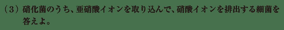 高校 生物基礎 生態系7 練習(3)