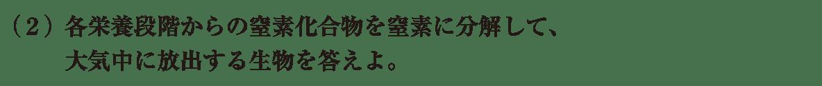 高校 生物基礎 生態系8 練習(2)