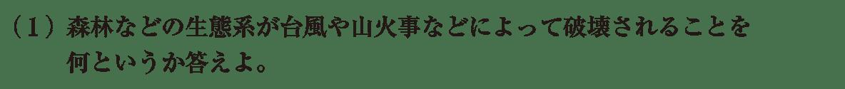 高校 生物基礎 生態系11 練習(1)