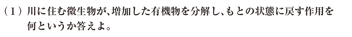 高校 生物基礎 生態系15 練習(1)