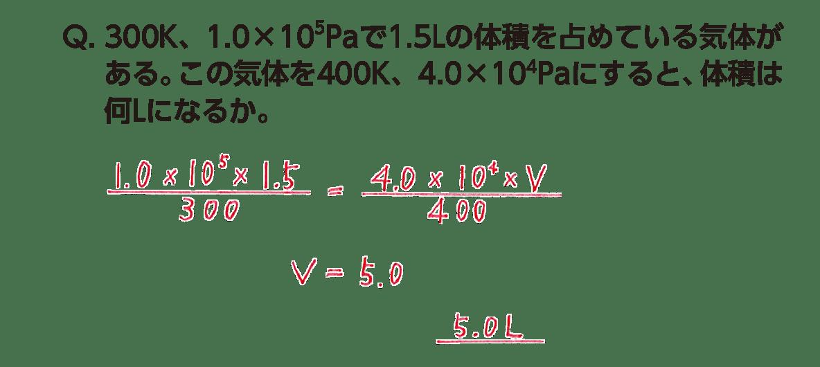高校化学 物質の状態と平衡11 ポイント2 答え全部