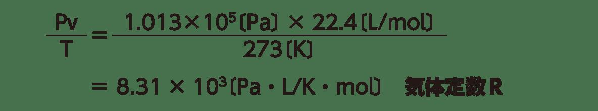 高校化学 物質の状態と平衡12 ポイント1 上から2行の式