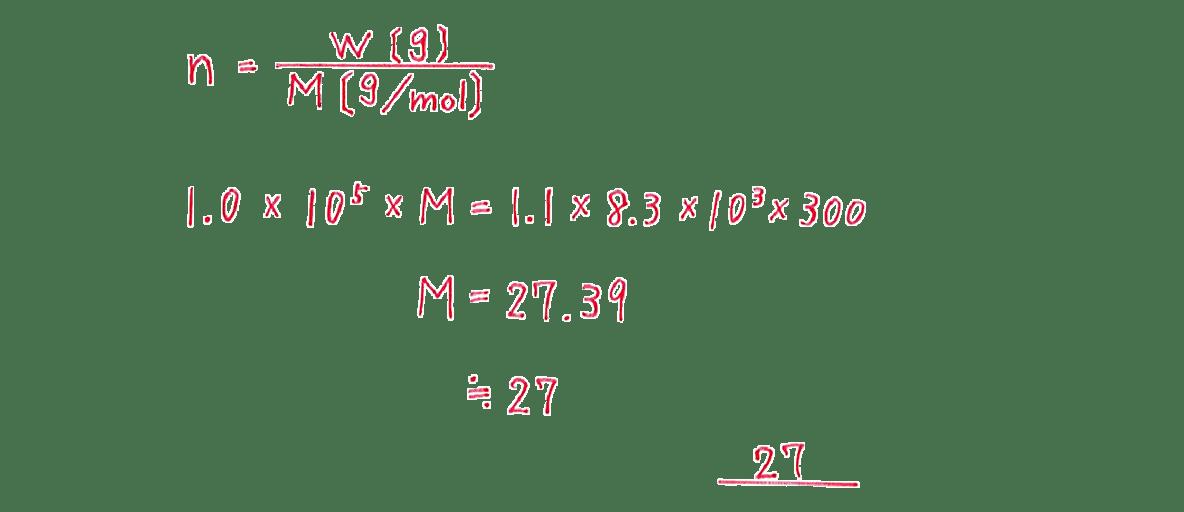 高校化学 物質の状態と平衡18 演習1 答えあり