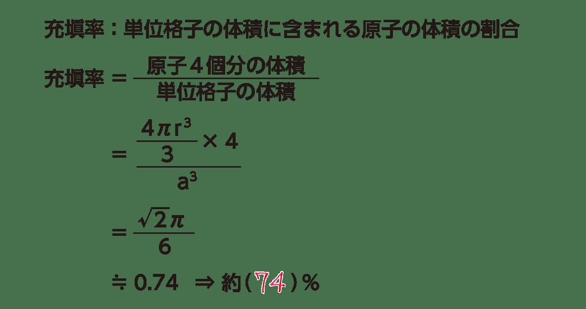高校化学 物質の状態と平衡34 ポイント2 答えあり