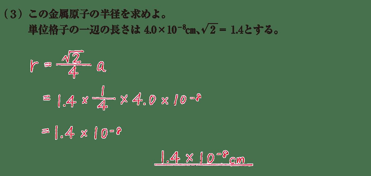 高校化学 物質の状態と平衡34 練習(3) 答えあり