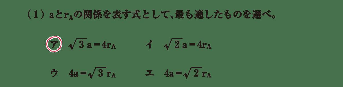 高校化学 物質の状態と平衡38 ポイント1(1) 答えあり