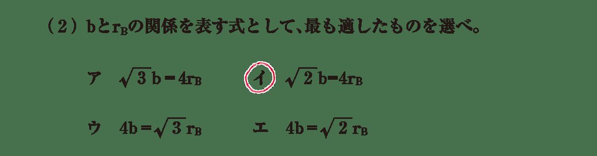 高校化学 物質の状態と平衡38 ポイント1(2) 答えあり