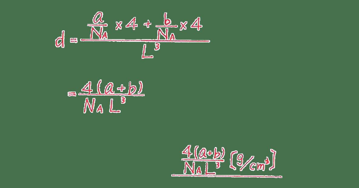 高校化学 物質の状態と平衡38 ポイント2 答えあり