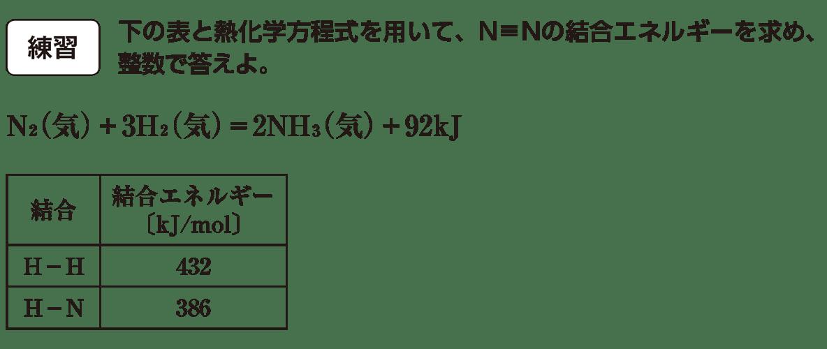高校化学 化学反応とエネルギー11 練習 答えなし