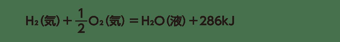 高校化学 化学反応とエネルギー2 ポイント2 上の式のみ