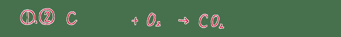 高校化学 化学反応とエネルギー2 練習 答えの①②の行のみ