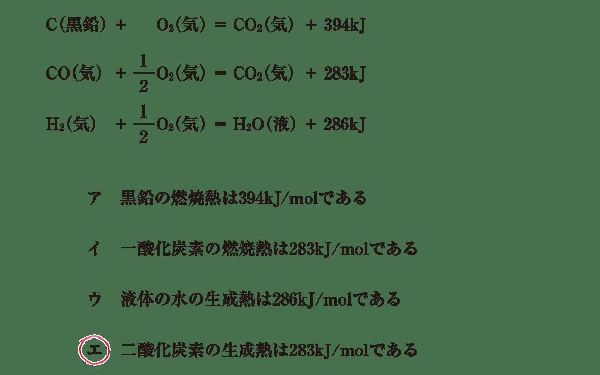 高校化学 化学反応とエネルギー6 ポイント1 答えあり