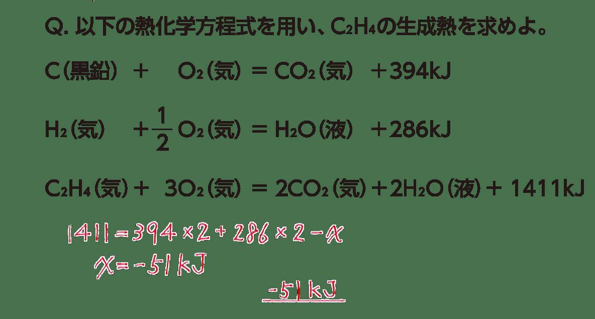 高校化学 化学反応とエネルギー9 ポイント2 答えあり