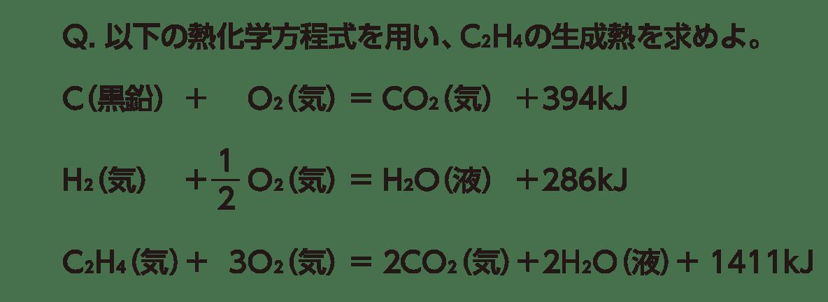 高校化学 化学反応とエネルギー9 ポイント2 答えなし