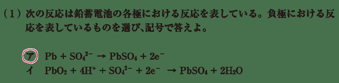 高校化学 化学反応とエネルギー15 練習(2) 答えあり