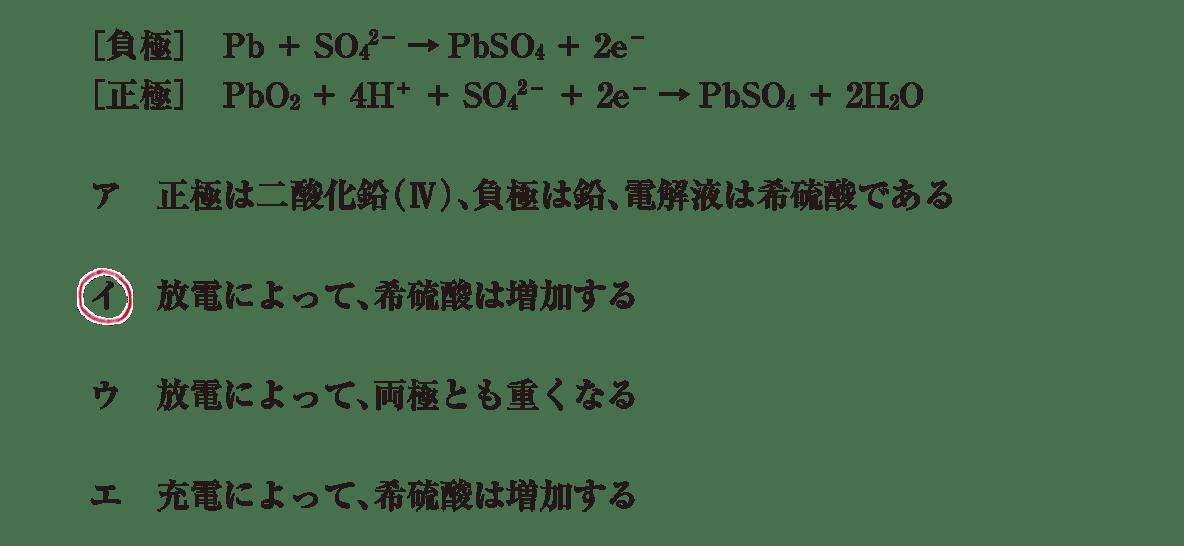 高校化学 化学反応とエネルギー17 ポイント2 答えあり
