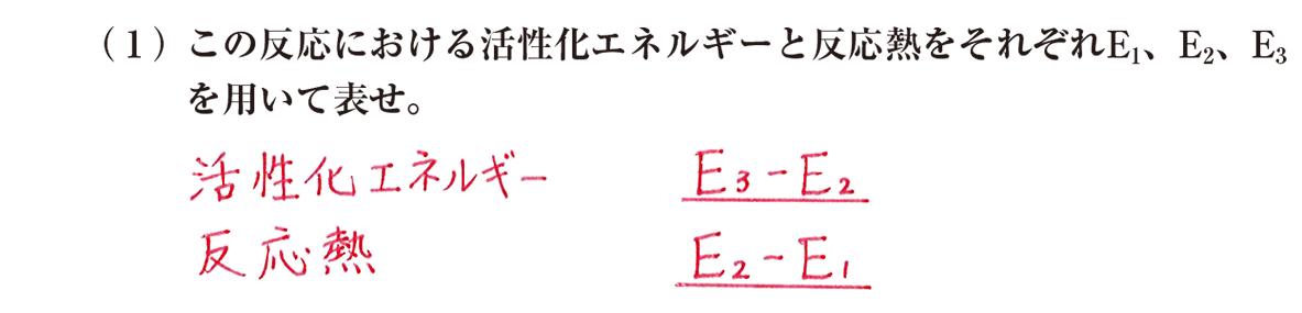 高校化学 化学反応の速さと平衡6 ポイント2 答えあり