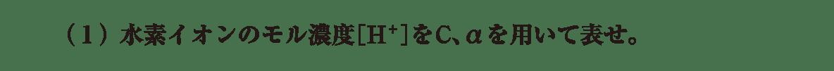 高校化学 化学反応の速さと平衡19 (1) 答えなし