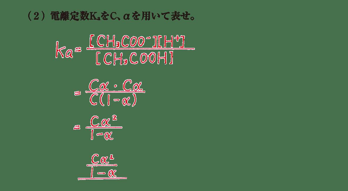 高校化学 化学反応の速さと平衡19 (2) 答えあり