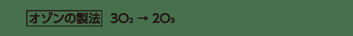 高校化学 無機物質6 ポイント2 「オゾンの製法」の行のみ