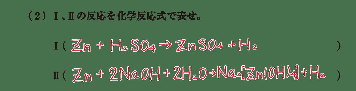 高校化学 無機物質31 ポイント1 (2)のみ 答えあり