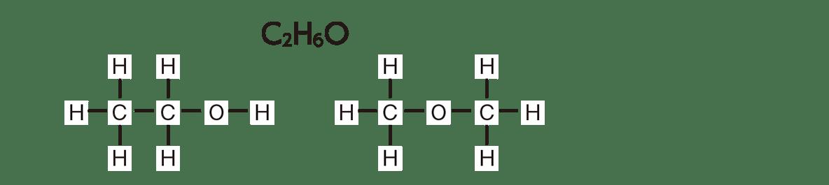 高校 化学 5章 1節 5 2 上の構造式2つ