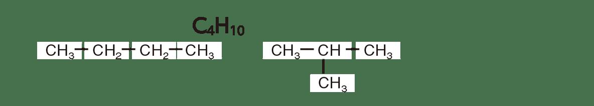 高校 化学 5章 1節 5 2 下の構造式2つ