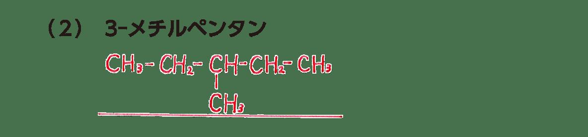 高校 化学 5章 2節 15 2(2)答え