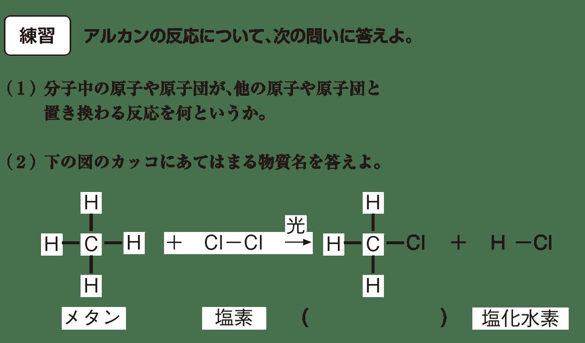 高校 化学 5章 2節 16 3 問題
