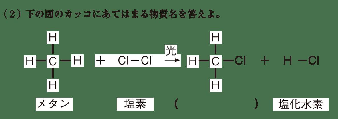 高校 化学 5章 2節 16 3(2)問題