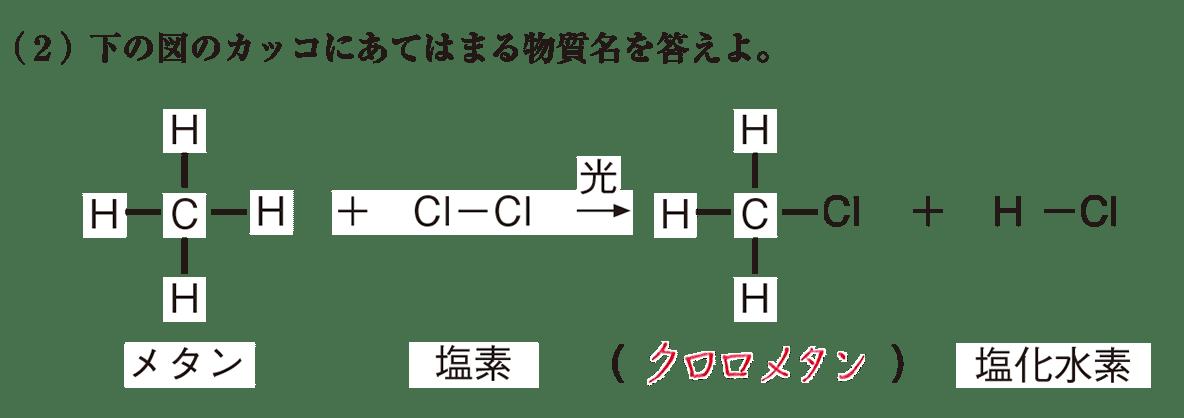 高校 化学 5章 2節 16 3(2)答え