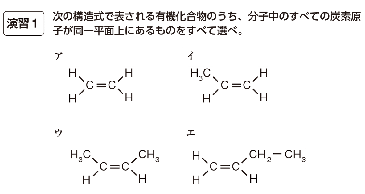 高校 化学 5章 2節 23 演習1 答えなし