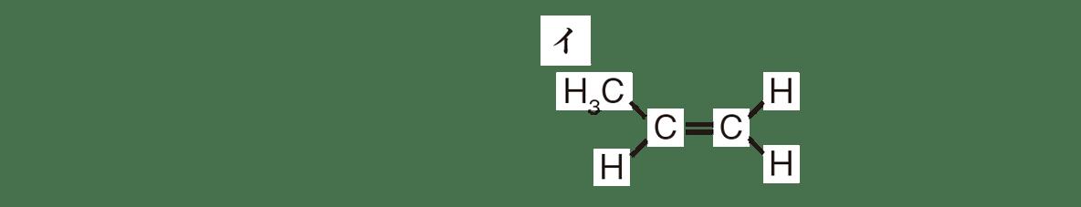 高校 化学 5章 2節 23 演習1 イとその図のみ