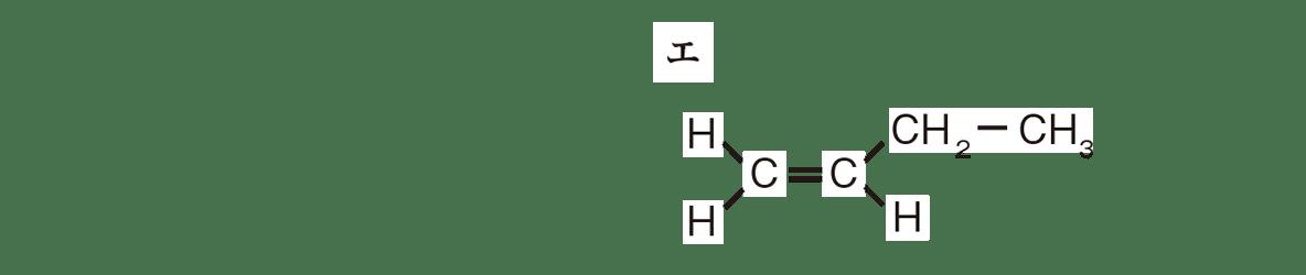 高校 化学 5章 2節 23 演習1 エとその図のみ
