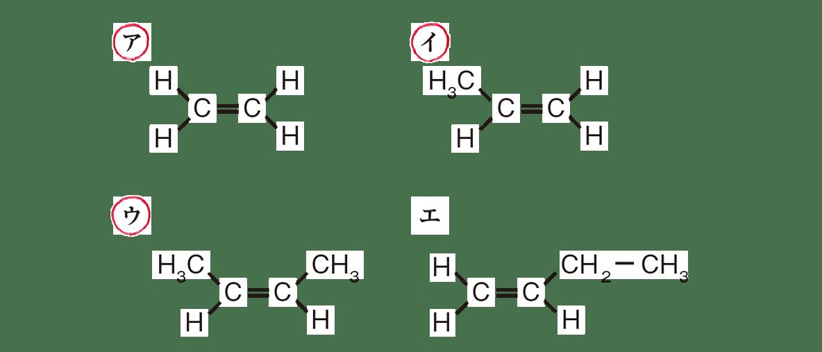 高校 化学 5章 2節 23 演習1 答えあり