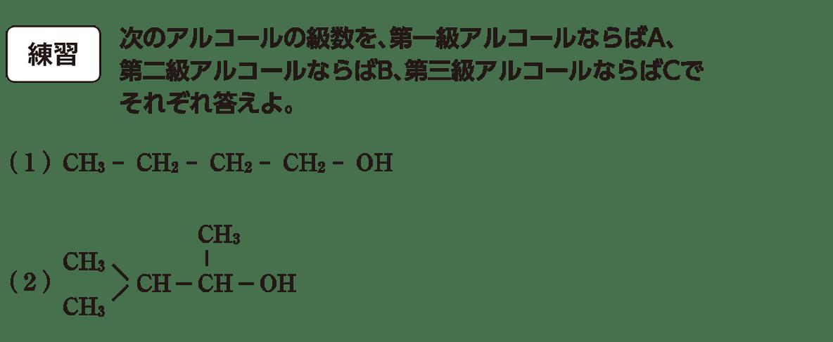 高校 化学 5章 3節 29 練習 答えなし