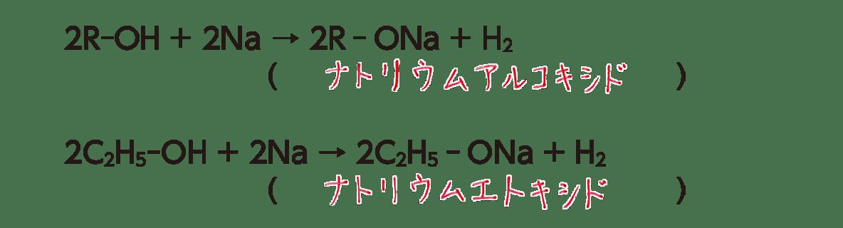 高校 化学 5章 3節 30 2反応式のみ