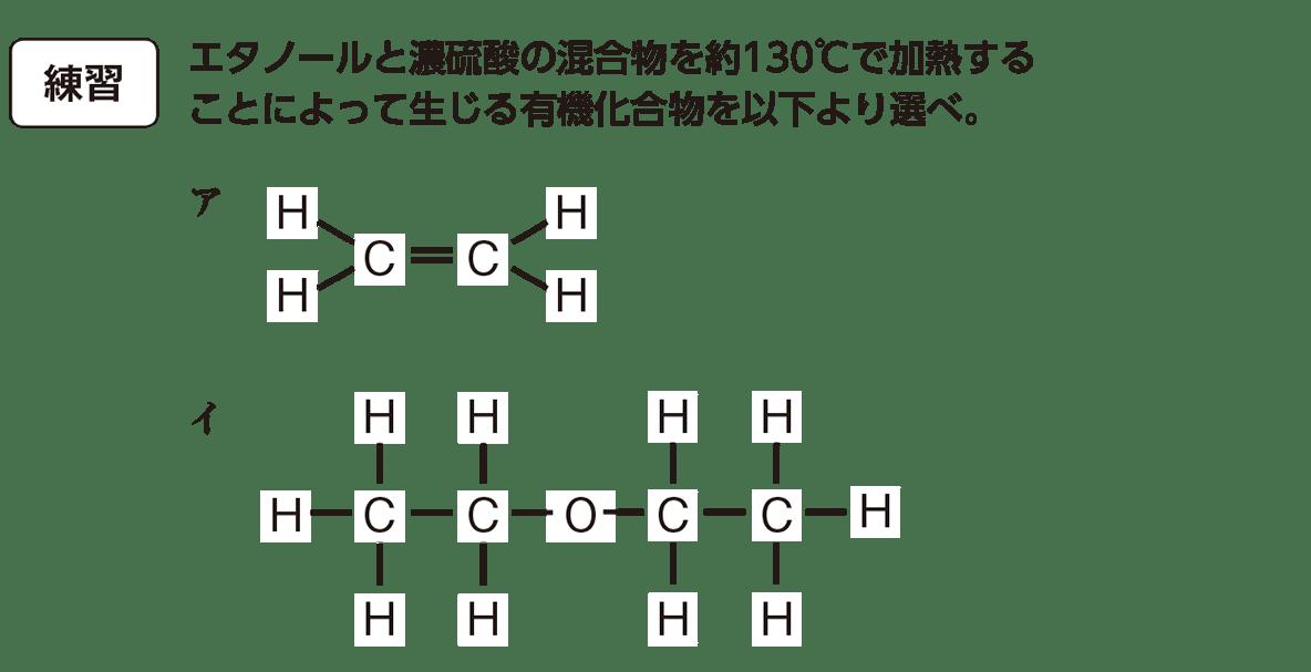 高校 化学 5章 3節 32 練習 答えなし