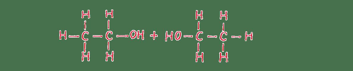 高校 化学 5章 3節 34 練習 答えの上の部分(矢印より手前)のみ